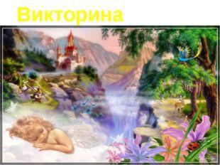 Викторина «Мир литературы»