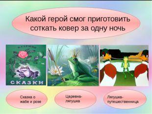 Какой герой смог приготовить соткать ковер за одну ночь Сказка о жабе и розе