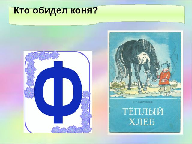 Кто обидел коня?