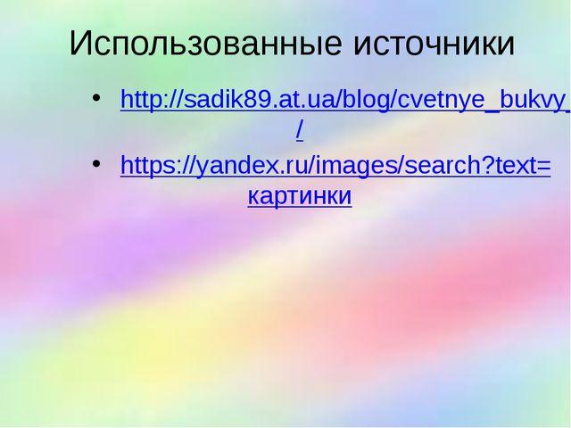 Использованные источники http://sadik89.at.ua/blog/cvetnye_bukvy_alfavita/ ht...