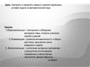 Задачи: 1.Образовательные – повторение и обобщение материала темы, контроль у