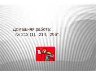 Домашняя работа: № 213 (1), 214, 296*.