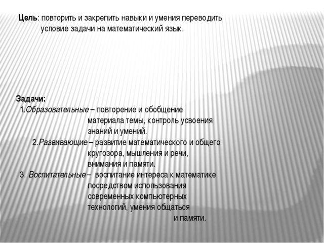 Задачи: 1.Образовательные – повторение и обобщение материала темы, контроль у...