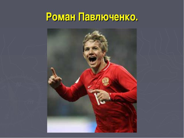 Роман Павлюченко.