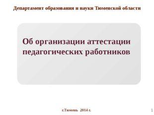 Департамент образования и науки Тюменской области Об организации аттестации