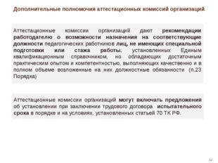 Дополнительные полномочия аттестационных комиссий организаций Аттестационные
