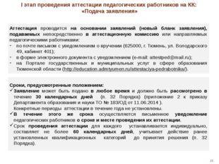 Аттестация проводится на основании заявлений (новый бланк заявления), подава