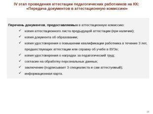 Перечень документов, предоставляемых в аттестационную комиссию: копия аттест
