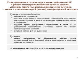 Решение аттестационной комиссии: оформляется протоколом; протокол подписывае