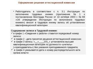 Содержание записи в Трудовой книжке: в графе 1 «Сведения о работе» ставится п