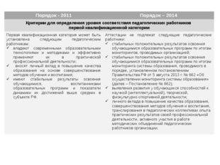 Порядок - 2011 Порядок – 2014 Критерии для определения уровня соответствия п