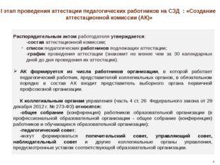 Распорядительным актом работодателя утверждается: -состав аттестационной ком