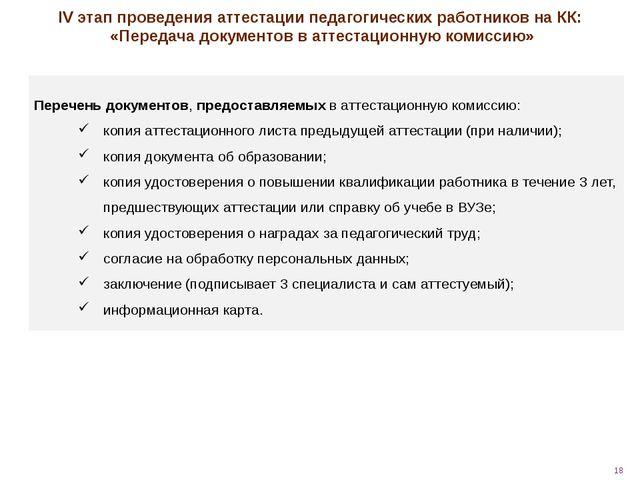Перечень документов, предоставляемых в аттестационную комиссию: копия аттест...