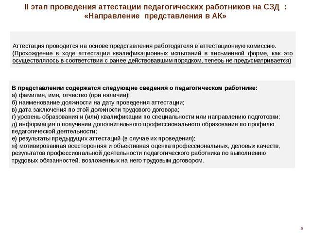 II этап проведения аттестации педагогических работников на СЗД : «Направлени...
