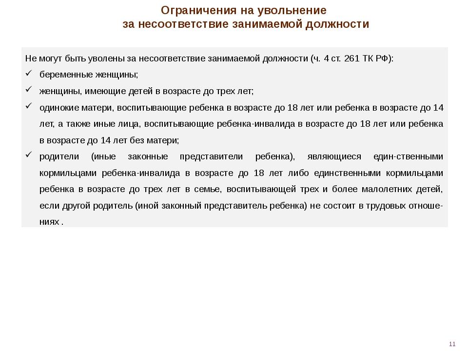 Не могут быть уволены за несоответствие занимаемой должности (ч. 4 ст. 261 Т...