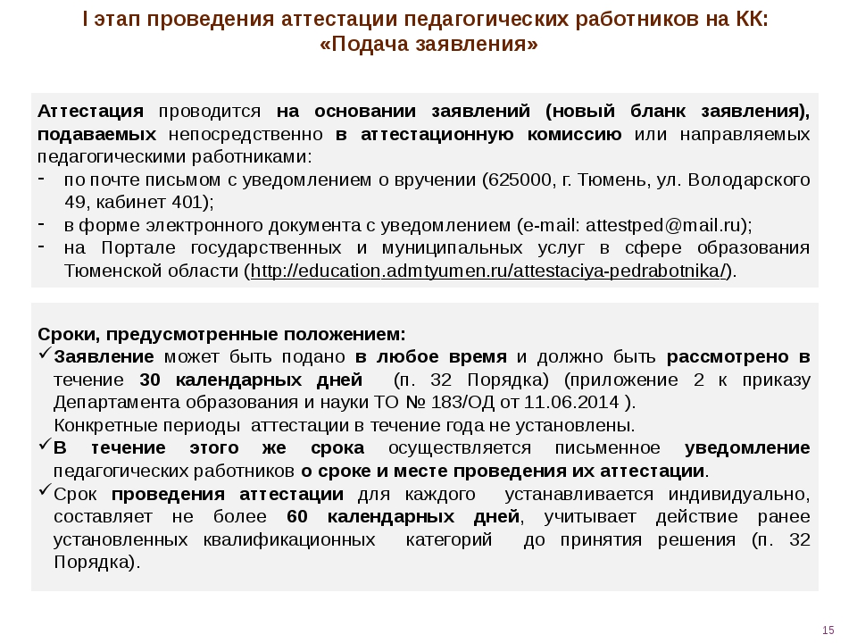 Аттестация проводится на основании заявлений (новый бланк заявления), подава...