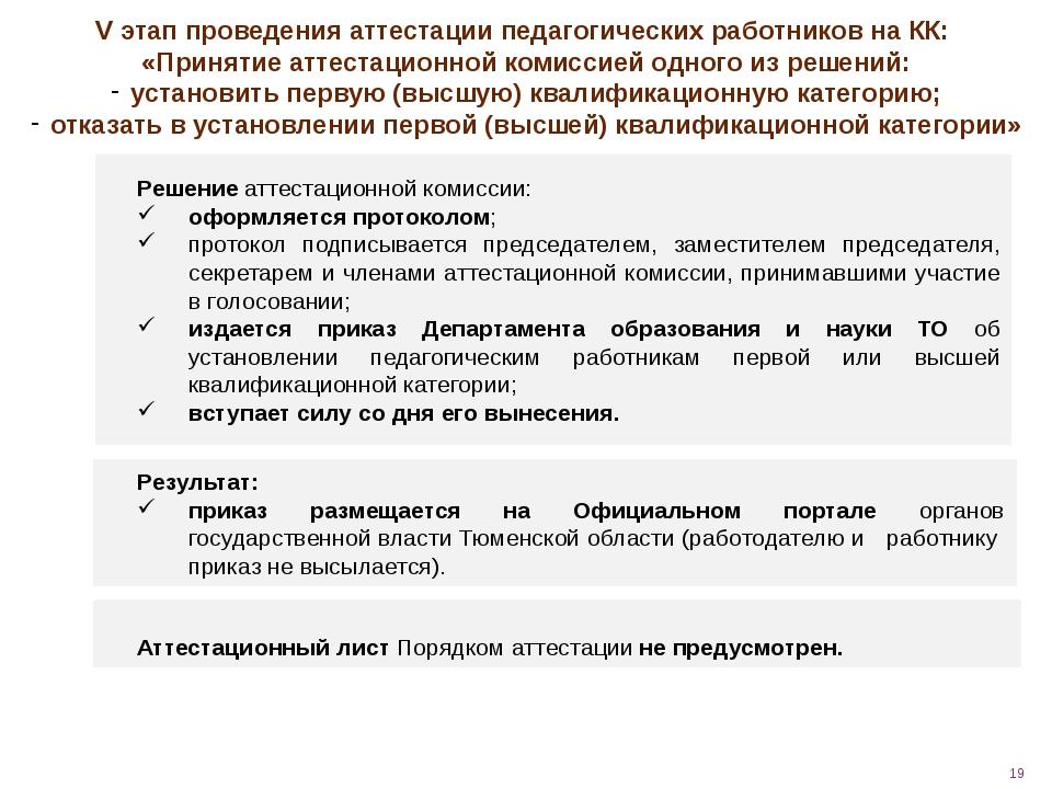 Решение аттестационной комиссии: оформляется протоколом; протокол подписывае...