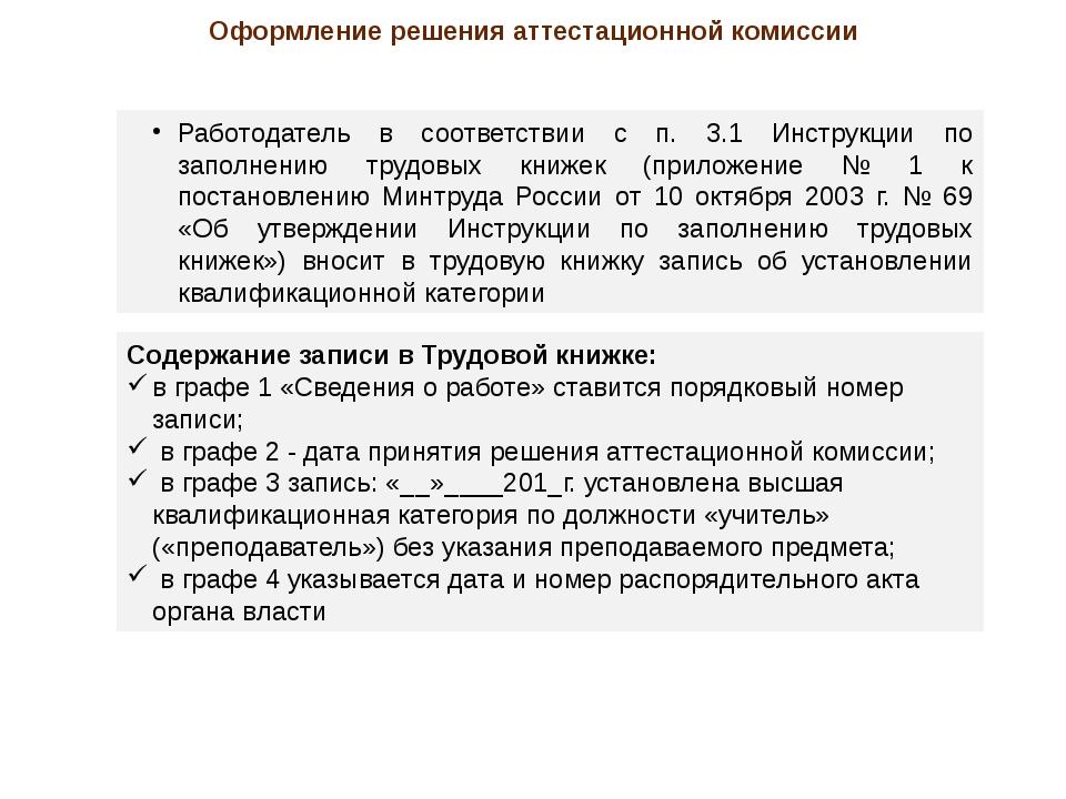 Содержание записи в Трудовой книжке: в графе 1 «Сведения о работе» ставится п...