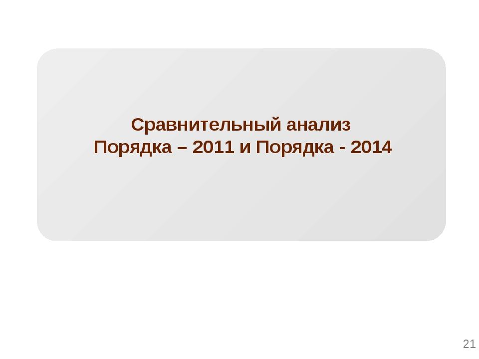Сравнительный анализ Порядка – 2011 и Порядка - 2014