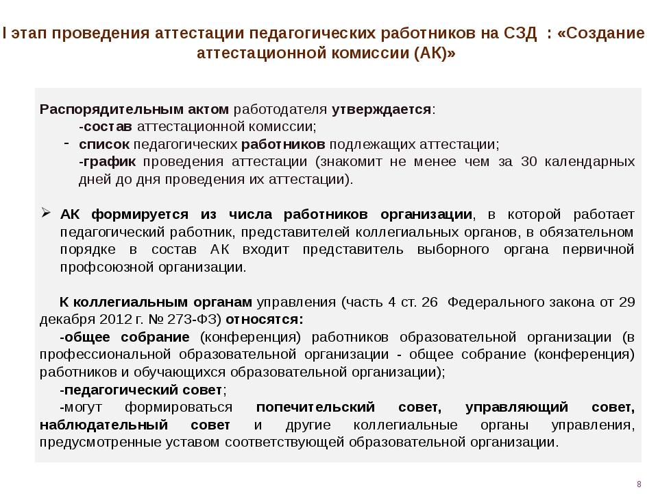 Распорядительным актом работодателя утверждается: -состав аттестационной ком...
