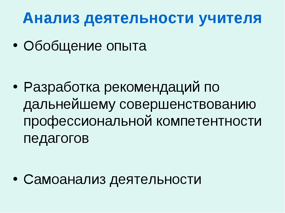 Анализ деятельности учителя Обобщение опыта Разработка рекомендаций по дальне...