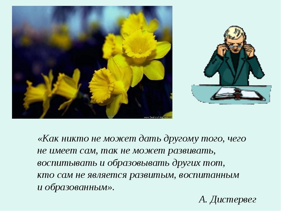 «Как никто неможет дать другому того, чего неимеетсам, так неможет развив...