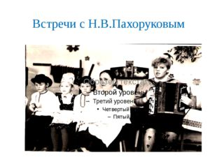 Встречи с Н.В.Пахоруковым