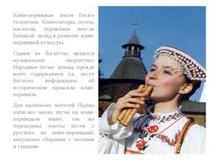 Коми-пермяцкая земля богата талантами. Композиторы, поэты, писатели, художни