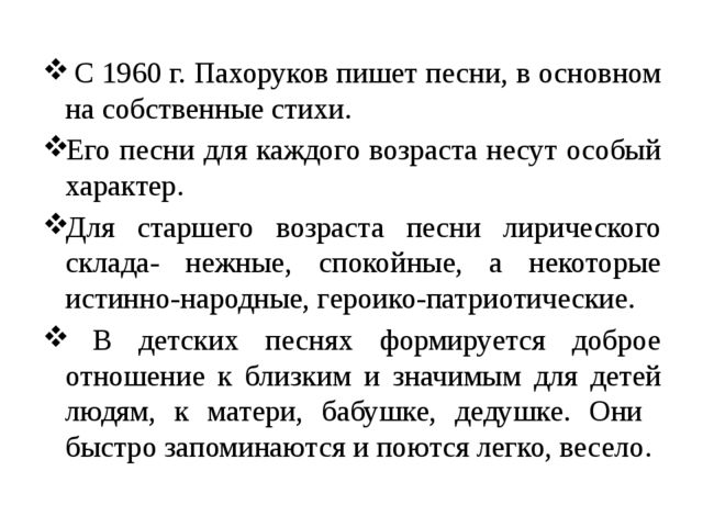 С 1960 г. Пахоруков пишет песни, в основном на собственные стихи. Его песни...