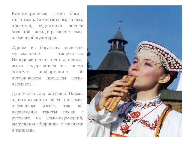 Коми-пермяцкая земля богата талантами. Композиторы, поэты, писатели, художни...