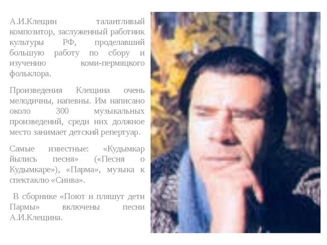 А.И.Клещин талантливый композитор, заслуженный работник культуры РФ, продела...
