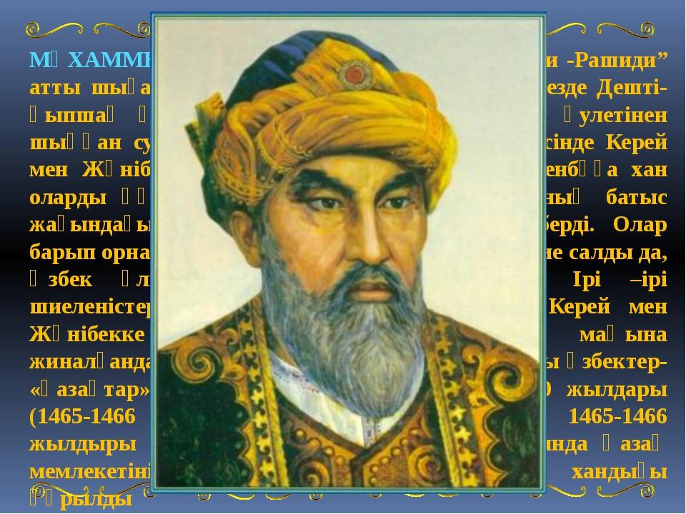 """МҰХАММЕД ХАЙДАР ДУЛАТИ өзінің """"Тарихи -Рашиди"""" атты шығармасында былай деп жа..."""