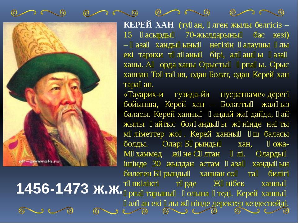 КЕРЕЙ ХАН (туған, өлген жылы белгісіз – 15 ғасырдың 70-жылдарының бас кезі)...