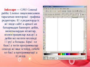 Inkscape— GNU Ceneral public Lisense лицензиясымен таралатын векторлық графи