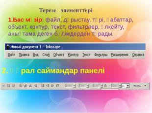 1.Бас мәзір: файл, дұрыстау, түрі, қабаттар, объект, контур, текст, фильтрлер