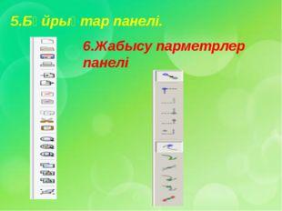 5.Бұйрықтар панелі. 6.Жабысу парметрлер панелі.