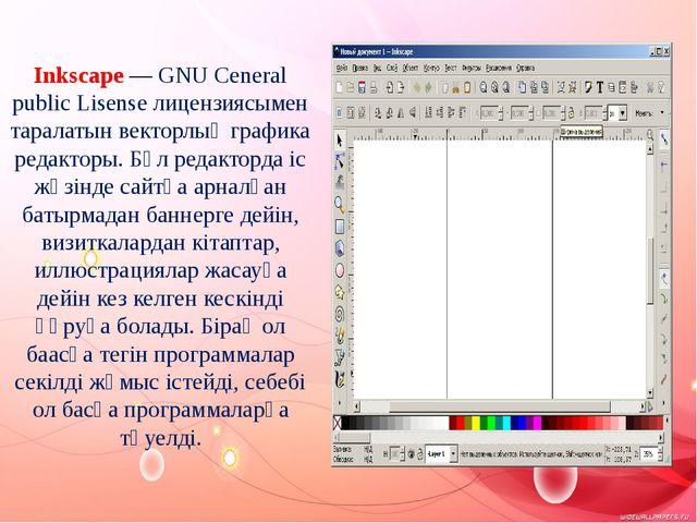 Inkscape— GNU Ceneral public Lisense лицензиясымен таралатын векторлық графи...