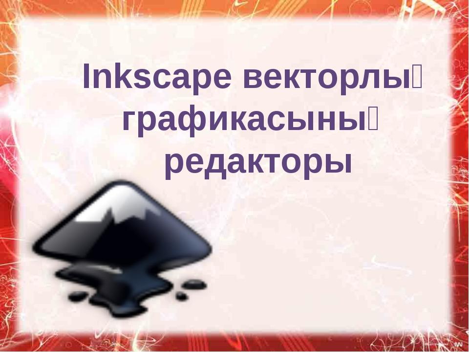Inkscape векторлық графикасының редакторы