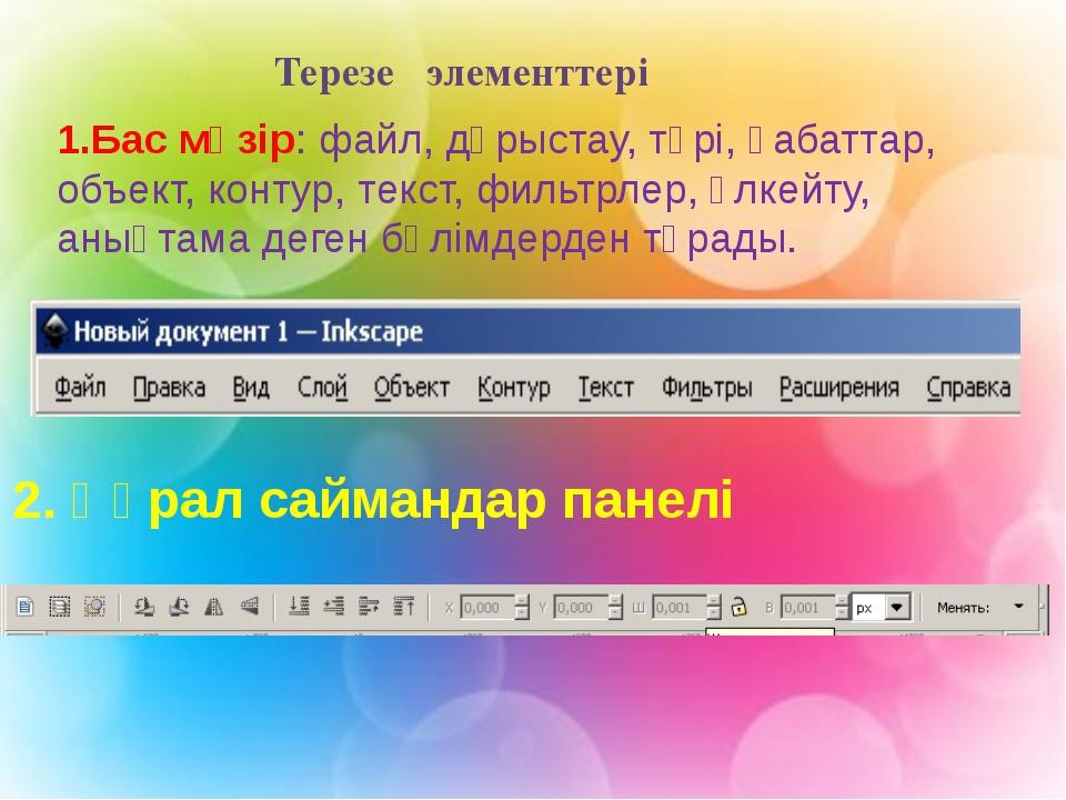 1.Бас мәзір: файл, дұрыстау, түрі, қабаттар, объект, контур, текст, фильтрлер...