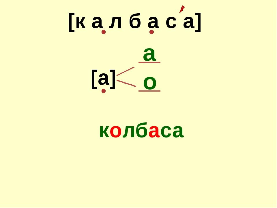 [к а л б а с а] [а] а о колбаса