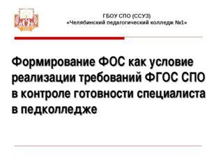 Формирование ФОС как условие реализации требований ФГОС СПО в контроле готовн