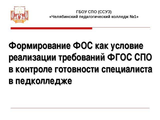 Формирование ФОС как условие реализации требований ФГОС СПО в контроле готовн...