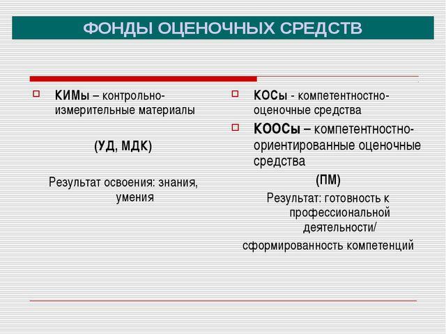 КИМы – контрольно-измерительные материалы (УД, МДК) Результат освоения: знани...
