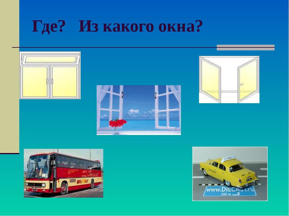 Где? Из какого окна?