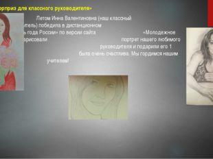 «Сюрприз для классного руководителя» Летом Инна Валентиновна (наш классн