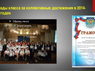 Награды класса за коллективные достижения в 2014-2015 годах