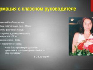 Информация о классном руководителе Романова Инна Валентиновна Общий педагогич