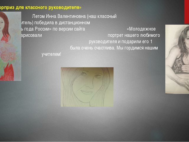 «Сюрприз для классного руководителя» Летом Инна Валентиновна (наш классн...
