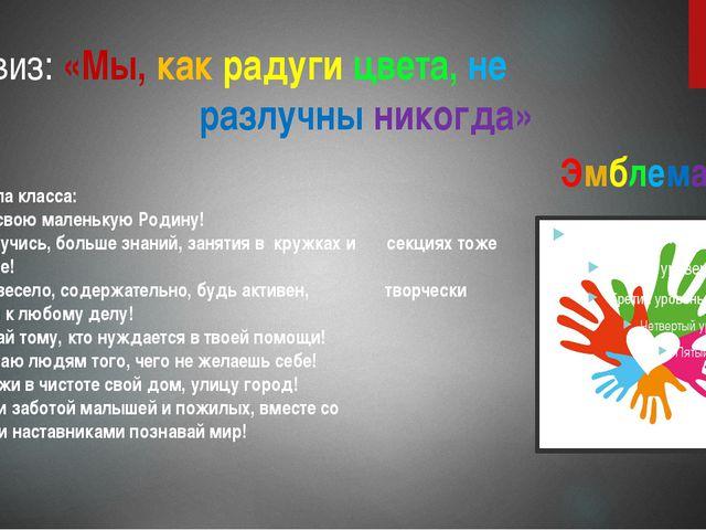 Девиз: «Мы, как радуги цвета, не разлучны никогда» Эмблема Правила класса: 1....
