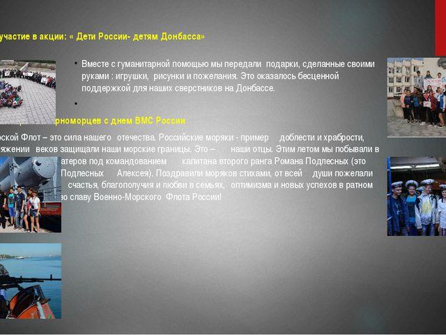 Принимали участие в акции: « Дети России- детям Донбасса»  Вместе с гум...